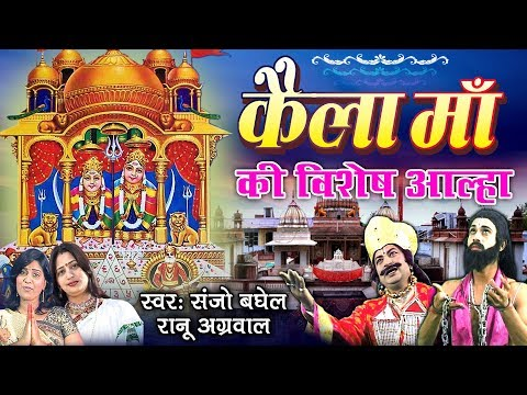 Superhit Kaila Maa Aalha    आल्हा कैला माँ की    राणो अग्रवाल    New Bhakti Aalha