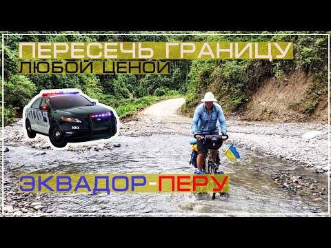 ПЕРЕСЕЧЬ ГРАНИЦУ ЛЮБОЙ ЦЕНОЙ / ВЕЛОПУТЕШЕСТВИЕ / Ruslan Verin #54