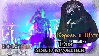 Король и Шут - Ели мясо мужики (feat Князь & Каспер). Прощание (Москва, 25.11.2013) 17/23