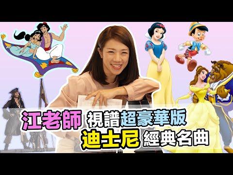 江老師視譜迪士尼經典名曲超豪華版 || LOL About Music Ep.106