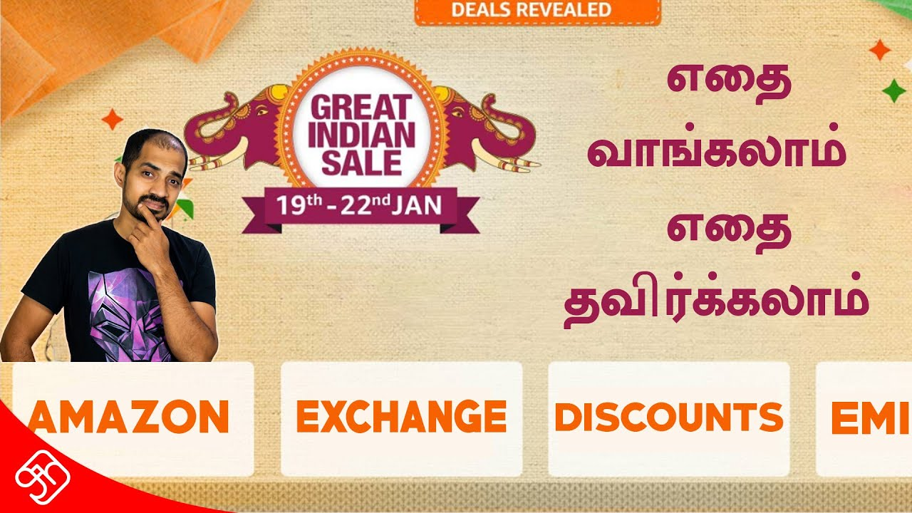 Amazon Great Indian Sale 2020 - எந்த மொபைல் வாங்க வேண்டாம்! Part 1