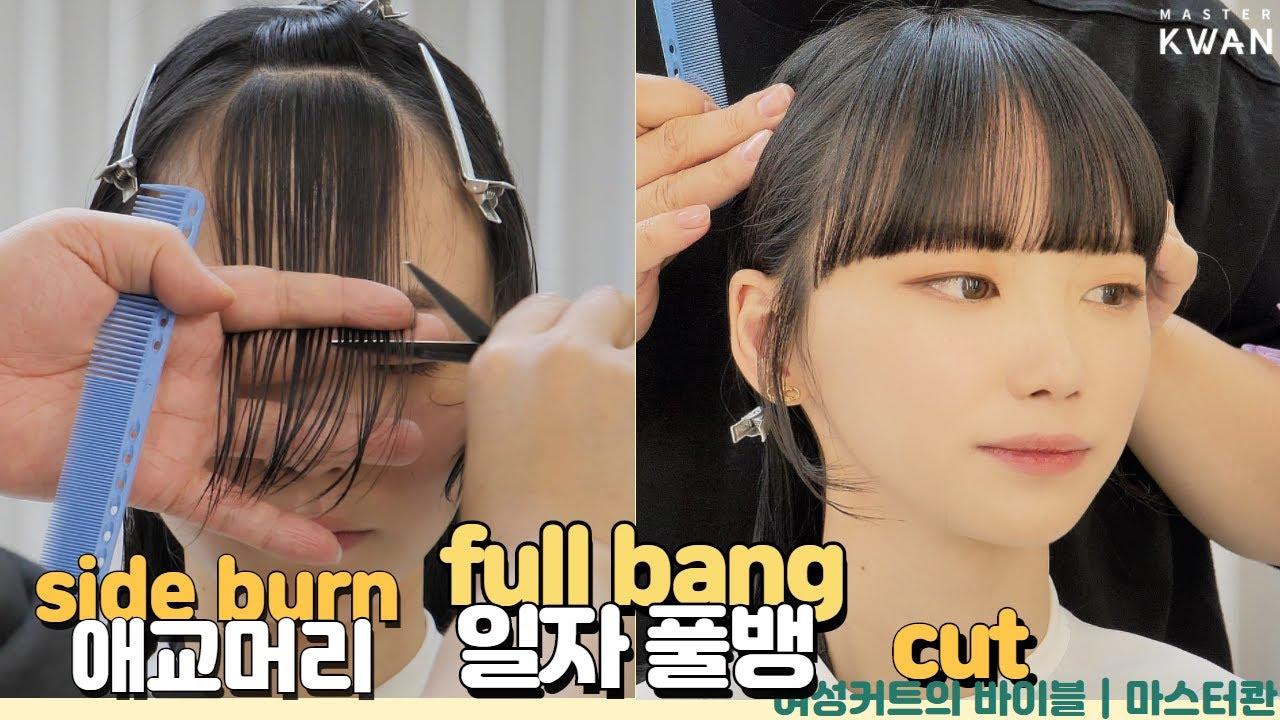 SUB)당신의 얼굴이 커 보이는 이유!(feat.태연) 눈썹기장 일자 앞머리 동안 풀뱅 자르기, how to cut korean full bang | master kwan