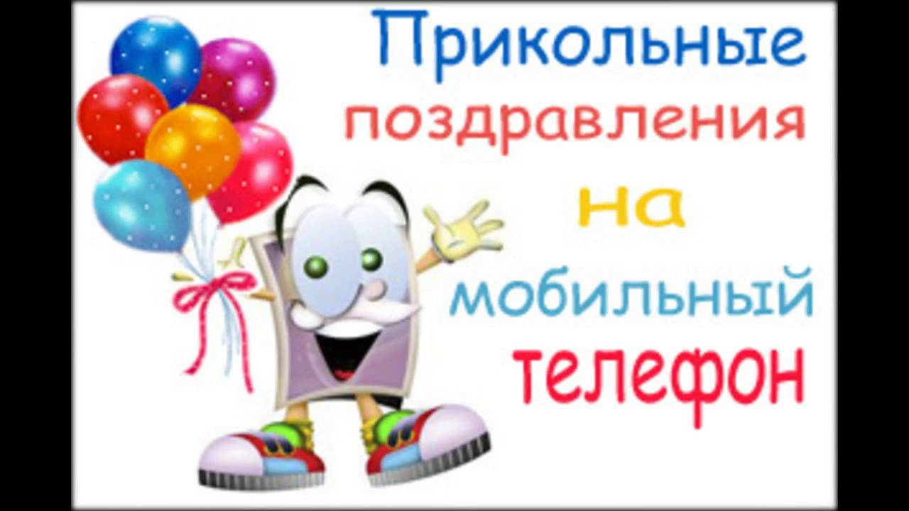 Прикольные голосовые поздравления с днем рожденья