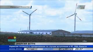 Жители с. Новоникольское в СКО пользуются энергией ветра
