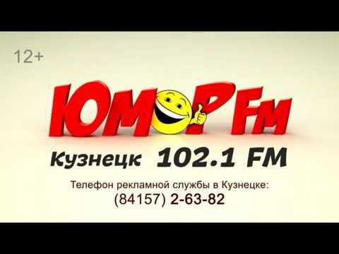 "Радио ""Юмор Фм"" в Кузнецке. 102.1 FM"