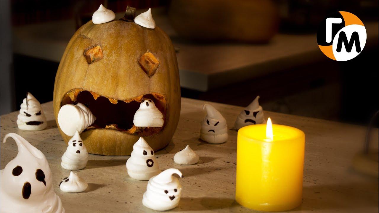 Безе Рецепт  --  Безе-привидения на Хэллоуин  -- Голодный Мужчина, Выпуск 13