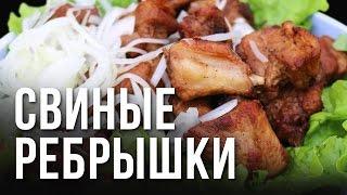 Вкуснейшие свиные рёбрышки с гарниром из овощей