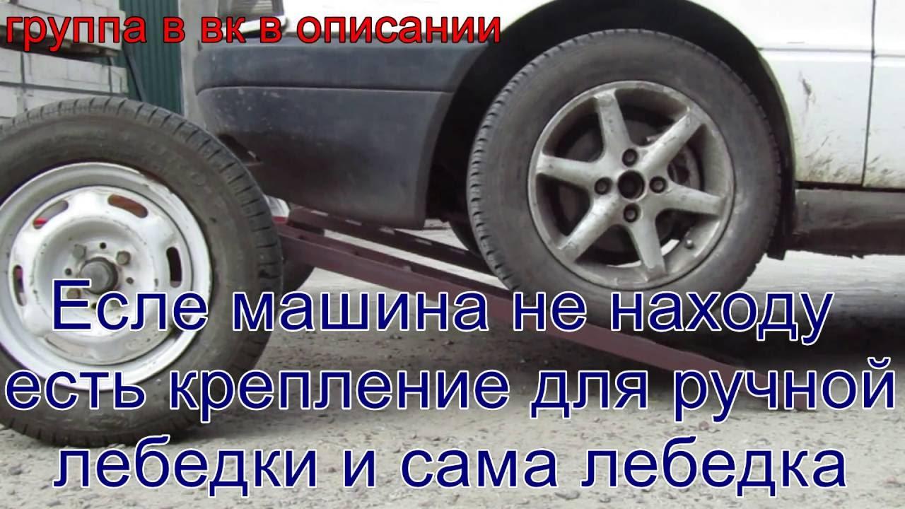 Большой выбор качественных лафет, автовозов, автолавет от украинского. (067) 22 44 666, (050) 22 44 666 ▷▷▷ прагматек ➥ pricep. Com. Ua.