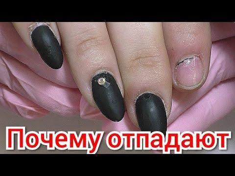 Почему Отпадают Ногти? Экспресс Дизайн Ногтей/ Виктория Авдеева