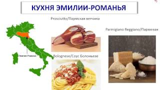 Гастрономический путеводитель по Италии(, 2015-01-14T16:49:36.000Z)