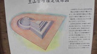 王山古墳(公園)・・・積石塚に似て、前方部・後付の珍しい古墳