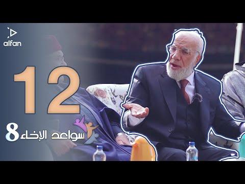 برنامج سواعد الإخاء 8 الحلقة 12