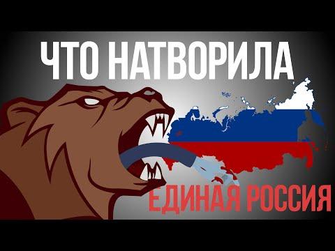 Что Натворила Единая Россия