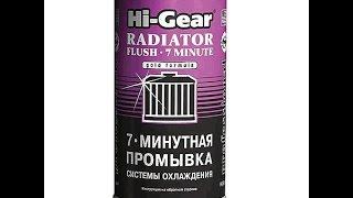 Hi Gear миф или реальность? промываем радиатор печки на Ауди 100 семиминутной промывкой. 1 часть.