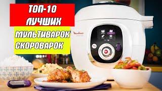 ТОП Лучшие мультиварки скороварки!