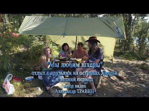 Мы любим шхеры - отдых с друзьями на островах Ладоги в летний период