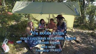 Мы любим шхеры - отдых с друзьями на островах Ладоги в летний период(Автор видео - Александр Травин. В сборник видеозарисовок и архивных материалов автора вошли следующие 26..., 2016-07-27T04:38:44.000Z)