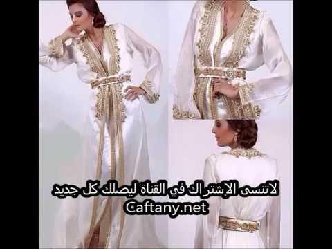 Caftan Haute Couture Robes De Luxe Caftan Moderne Boutique Vente Caftan Marocain De Luxe Youtube