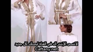 Caftan 2019 Haute Couture  Robes de Luxe  Caftan Moderne 2019 Boutique Vente Caftan Marocain de Luxe