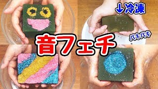 【ASMR】パキパキじゅわっ!超大量のラメで花用スポンジの音フェチやってみた!【大流行】 thumbnail
