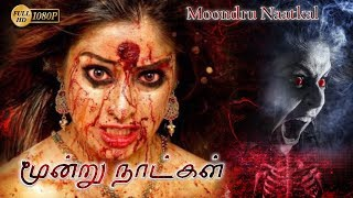 Moondru Naatkal Tamil Full Movie | HD 1080 | New Tamil Horror Movie | Suspense Thriller Movie