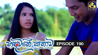 Hadawathe Kathawa Episode 190 || ''හදවතේ කතාව''   ||  05th October 2020 Thumbnail