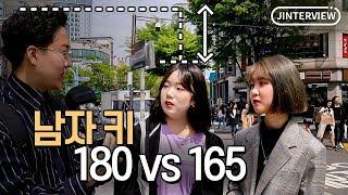 180 vs 165 남자 키가 중요할까?