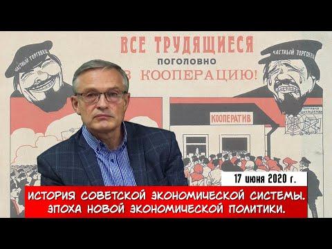 История Советской экономической системы. Эпоха Новой экономической политики.