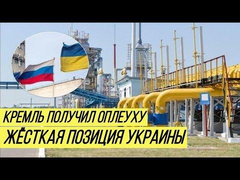 Украина готова к остановке транзита газа: в России огрызнулись