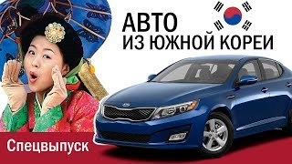 АВТО ИЗ КОРЕИ В УКРАИНУ, HYUNDAI SONATA YF 5600$ обзор авто из Кореи под заказ. Пригон авто из Кореи
