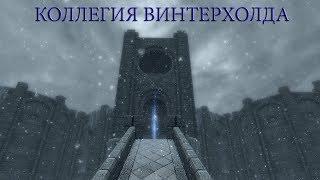 The Elder Scrolls V: Skyrim Коллегия Винтерхолда .