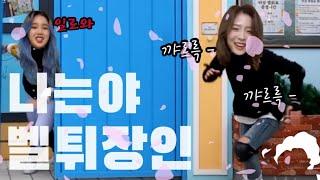 같은팀 멤버 집 벨튀하는 여자아이돌 [오마이걸]