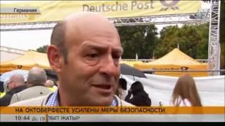 В Германии стартовал традиционный Октоберфест(Сайт телеканала http://24.kz/ru/news/ Twitter https://twitter.com/tv24kz Facebook https://www.facebook.com/tv24KZ/ Вконтакте https://vk.com/tv24kz., 2016-09-19T05:37:24.000Z)