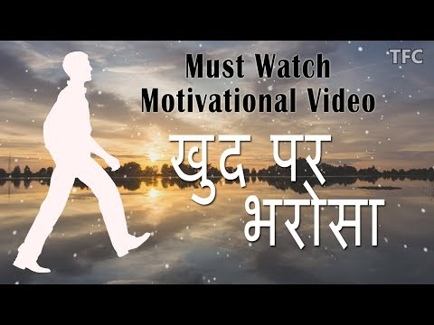 Best Hindi Motivational Video Story for Business 2018 | BELIEVE IN YOURSELF by TFC