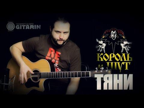 Кузьма и Барин - КОРОЛЬ И ШУТ / Как играть на гитаре (3 партии)? Табы, аккорды - Гитариниз YouTube · С высокой четкостью · Длительность: 2 мин57 с  · Просмотры: более 32.000 · отправлено: 12-11-2016 · кем отправлено: Проект Гитарин
