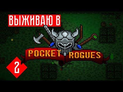 Pocket Rogues прохождение на русском #2 ВСЕ-ТАКИ ЗАГАСИЛИ