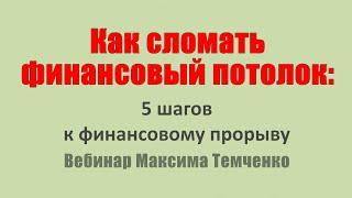 Личные финансы. Как сломать ваш финансовый потолок. Максим Темченко