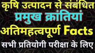 तुरंत देख लो भारत की प्रमुख कृषि क्रांतियां