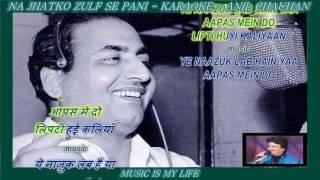 Na Jhatko Zulf Se Pani - KARAOKE - With Scrolling Lyrics Eng. & हिंदी ( For MS SYAN )
