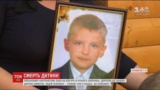 військовий контрактник збив 9 річного хлопчика і сховав тіло в кущах