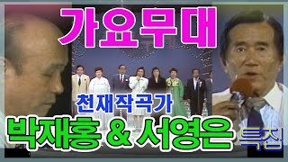 가요무대 천재작곡가 故 박재홍 & 서영은 특집 / 한복남 하춘화 이은하 박일남고대원 원방현 은방울자매…