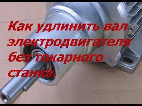 Как удлинить вал электродвигателя