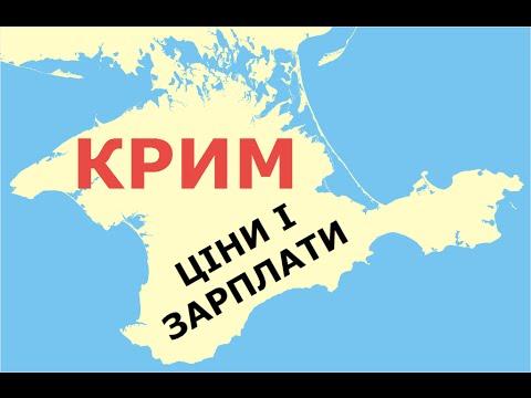 Крым глазами украинца: