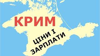 Крым глазами украинца: цены и зарплаты