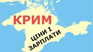 Крым глазами украинца: цены и зарплаты(ВК - http://vk.com/uainside /// FB - https://www.facebook.com/groups/UAinside /// Twitter - https://twitter.com/ArthurSenko /// Email - arthursenko@gmail.com., 2016-09-23T14:36:14.000Z)