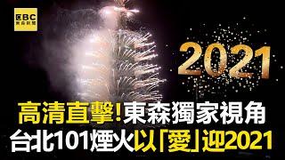 【2021跨年看東森】高清直擊300秒!東森獨家視角 台北101煙火用「愛」迎接2021 @東森新聞 CH51