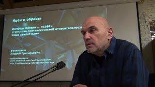 Андрей Великанов. Начало 18-й лекции курса 2017-18