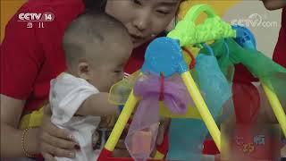 《七巧板》 20200530 趣味亲子游戏精选| CCTV少儿