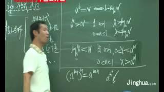 高三数学精讲:基本初等函数第2讲 基本初等函数