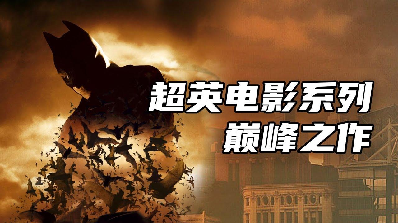 超级英雄电影的巅峰系列,克里斯托弗诺兰诠释最具气质的超英电影《蝙蝠侠:侠影之谜》